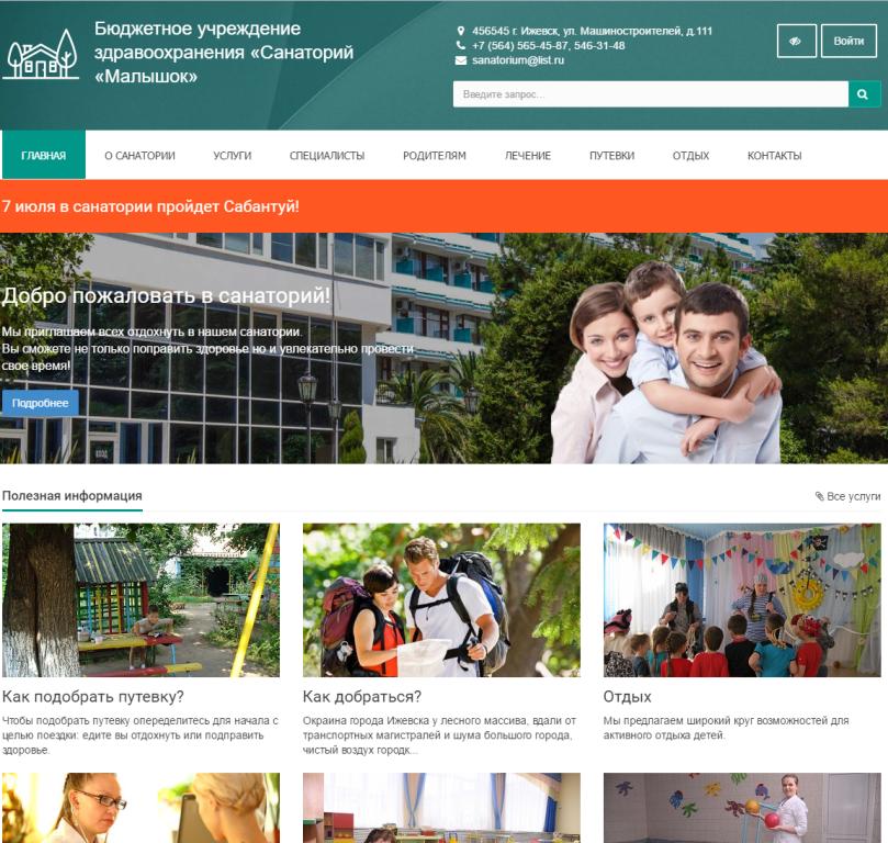 Санаторий для слабовидящих адреса домов престарелых в тольятти